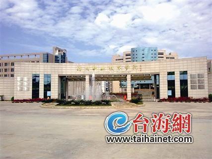 由漳州职业技术学院、漳州城市职业学院和漳州卫生职业学院进行整合