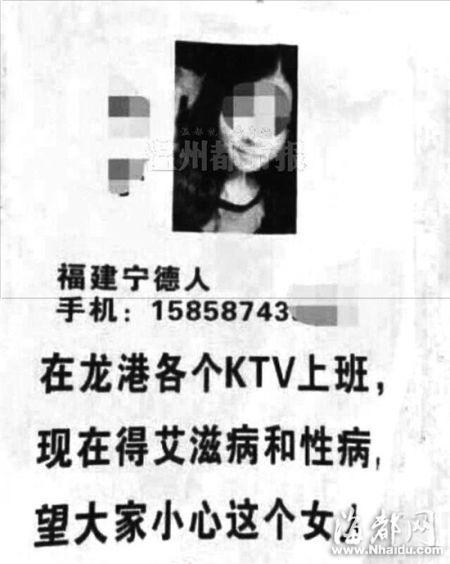 """图为街上贴的广告纸。图片由微博""""龙港大叔新闻""""提供"""