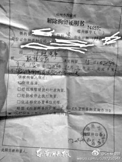 东快记者陈雪芳李欢腾/文图片来源于网络