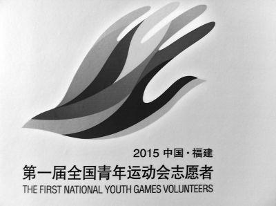 第一届全国青年运动会志愿者标志(资料图)