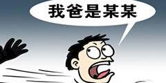 曝福鼎市长儿子打安全员 回应:是郑姓副市长儿子