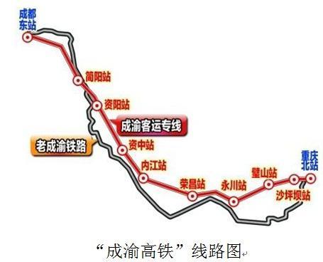 成渝高铁进入最后试验阶段 主城或可20分钟到荣昌