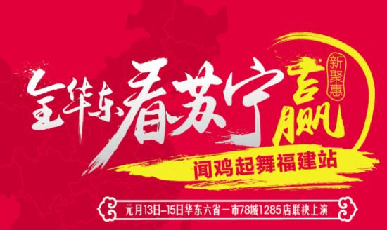 全华东看苏宁之 福州苏宁易购全面启动春节年货大促图片