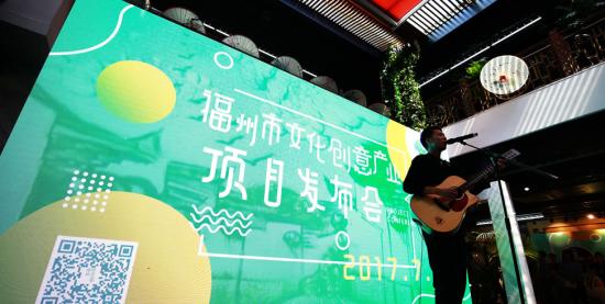 """全国首个""""媒体+文创""""产业联盟在福州举行"""