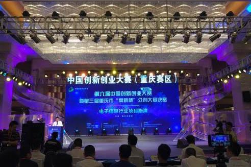 中国创新创业大赛重庆赛区收官 48家科技企业入围决赛