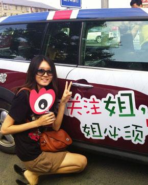 微博快跑北京站