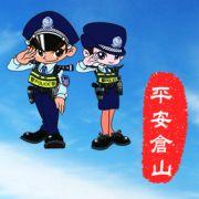 福州仓山警方在线