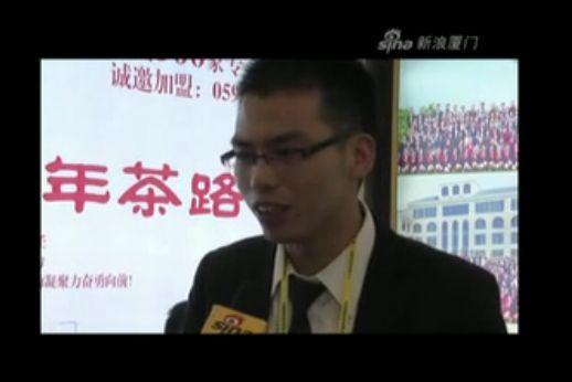 厦门山国饮艺茶叶有限公司拓展总监傅丙生