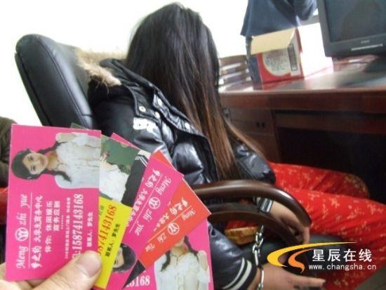 长沙卖淫女每天打卡上班假冒大学生