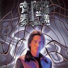 1995年9月《命运的深渊》电影原声带