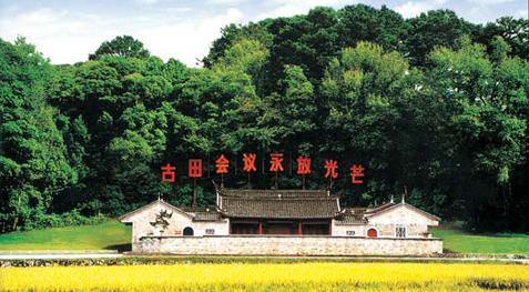古田会议旧址 红军长征第一村