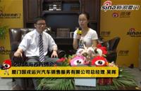 厦门国戎运兴汽车销售服务有限公司总经理 吴晖