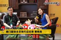 厦门国贸北京现代总经理 黄晓育
