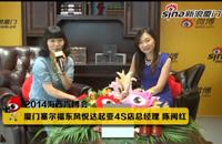 厦门塞尔福东风悦达起亚4S店总经理 陈闽红
