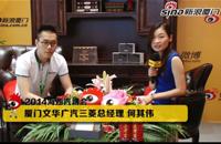 厦门文华广汽三菱总经理何其伟