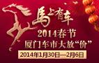 2014春节厦门车市放