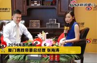 厦门惠胜帝豪总经理 张海涛