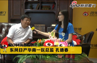 东风日产华南一区总监 孔德春