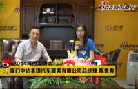 厦门中达丰田汽车服务有限公司总经理 陈鲁青