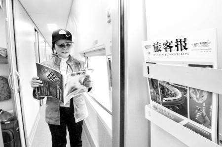 首发列车上旅客报颇受欢迎