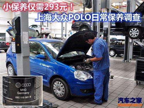 保养最低293元 上海大众polo保养调查 汽车之家高清图片