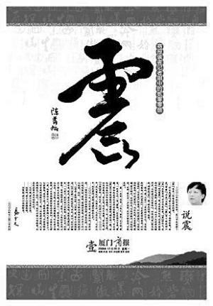 """2008年""""震""""字当选"""
