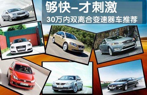 有着不俗的表现.目前市场中三十万以下的车已有不少配备了双高清图片