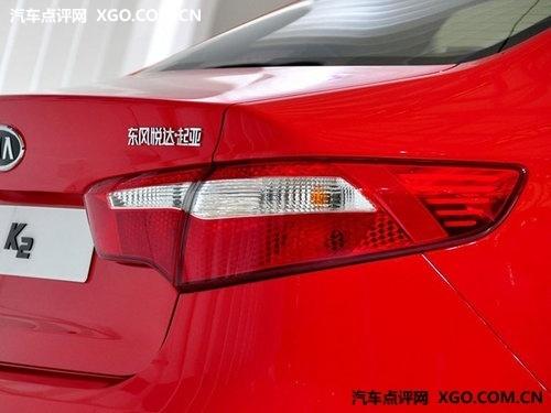 预售6.98万起 东风悦达起亚k2七月登场高清图片