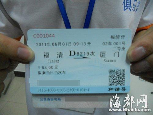 福建首张实名制动车票