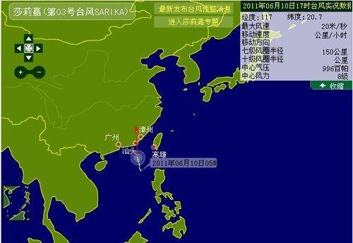 """第3号热带风暴""""莎莉嘉""""路径 中央气象台图"""