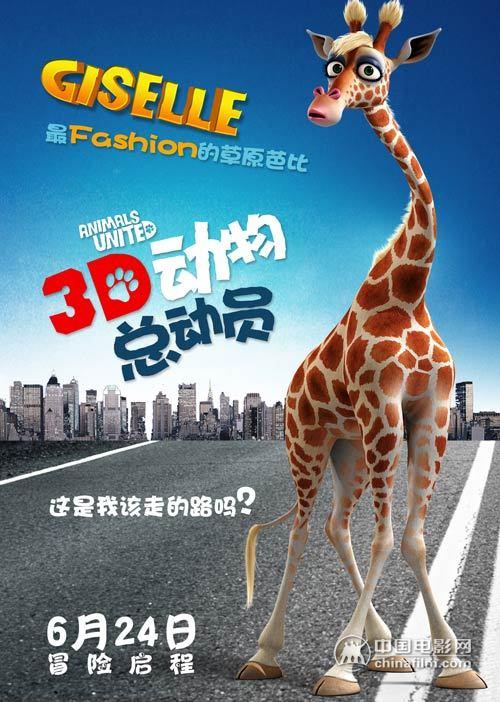 3d《动物总动员》曝角色海报