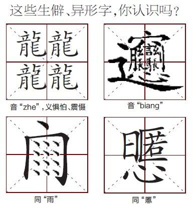 真正笔画最多的汉字