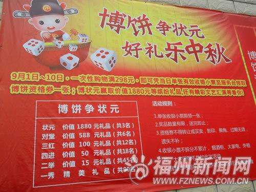 福州商家借博饼促销 律师称奖金最高限额五千