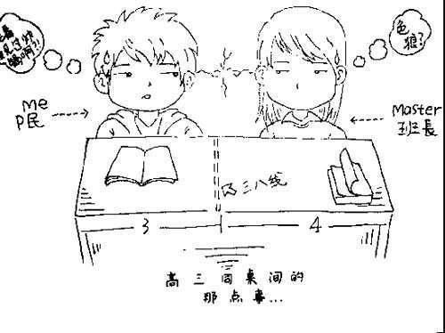 """""""同桌的你""""手绘漫画"""