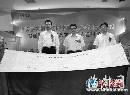 厦、漳、泉三市公务员局共同签署协议