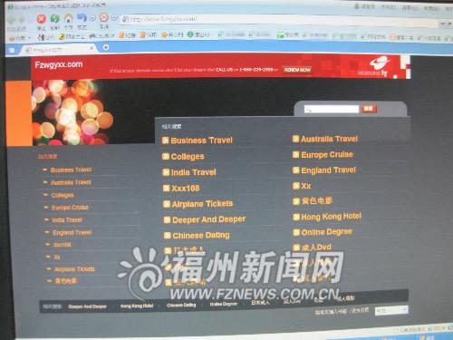 色情官网_福州外国语学校官网变身黄网 因域名过期被抢注