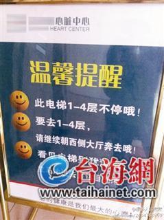 厦门一医院心脏中心温馨提示卖萌 用词惹争议