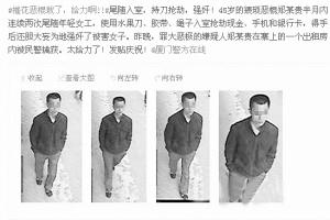 """""""厦门寨上警务室""""微博上公布了这个大快人心的消息。"""
