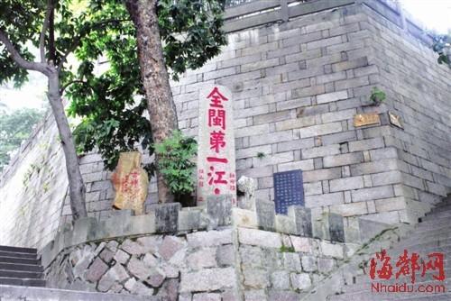 """在福四中里仍立着""""全闽第一江山""""的石碑"""