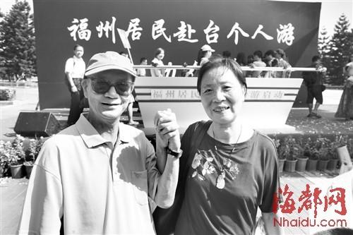 84岁的李剑青和77岁的危德贞夫妇,报名赴台个人游首发团,探望50多年未见的亲戚