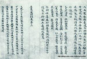 组图:盘点流入日本的中国十大国宝