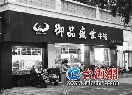 这家牛排店位于漳州市区钟法路上,离漳州师院不远