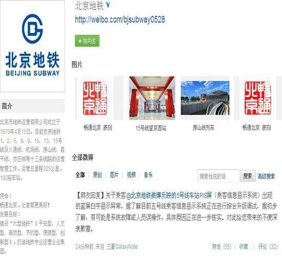 17:30左右,北京地铁官方微博对此做出回应