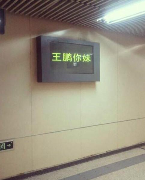 """10月8日16时开始,北京地铁5号线所有的屏幕都变成了""""王鹏你妹""""!"""""""