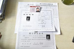 吴艺晖的学历证书。