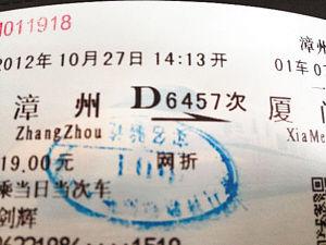 验完票再盖章   乘客有意见