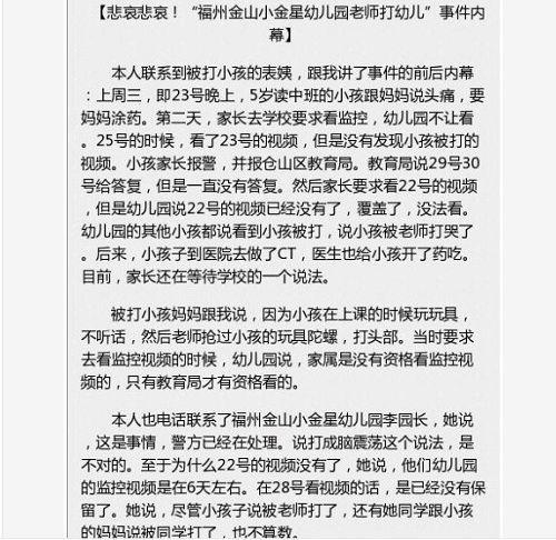 """网友""""黄坚""""制作的长微博中的文字内容截图。"""