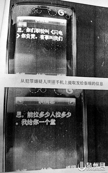 周某发给手下,要求拉人的短信。 图片来源:东南早报