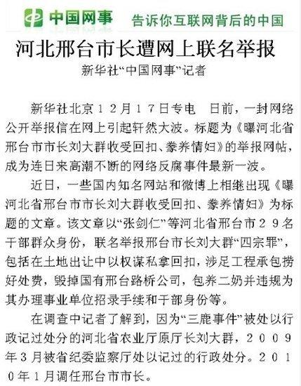 """发帖人""""张剑仁""""表示,市长刘大群在土地出让中以权谋权,强迫市财政局违规多给天久房地产公司3350万元土地出让金,开发公司反映大群市长拿回扣500万元。"""