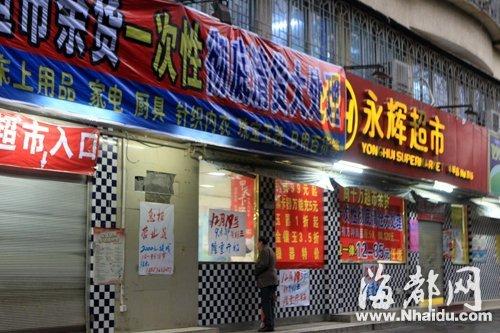 永辉中平店即将关闭